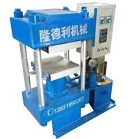 實驗硫化機 實心胎硫化機 密封圈平板硫化機 橡膠平板硫化機廠家