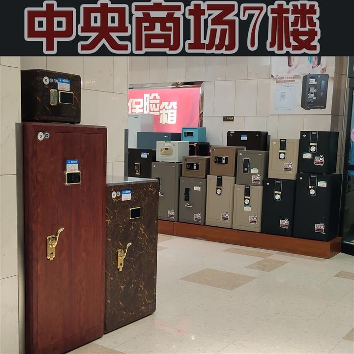 中央商场保险箱南京保险柜