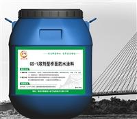 GS-1溶剂型防水涂料 规格参数