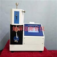 广东现货耐折仪 纸张耐折强度测试仪器 包装测试设备