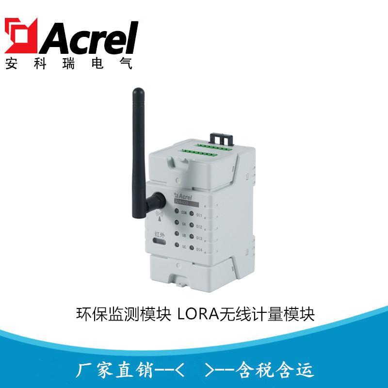 安科瑞环保用电工况监控模块ADW400-D16-3S