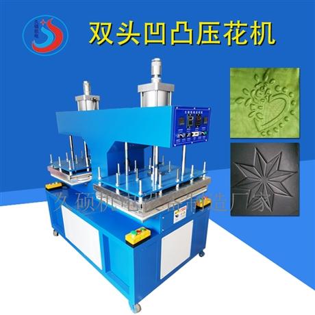 3D凹凸压花机 面料裁片压花设备 服装布料炫彩色压花机械