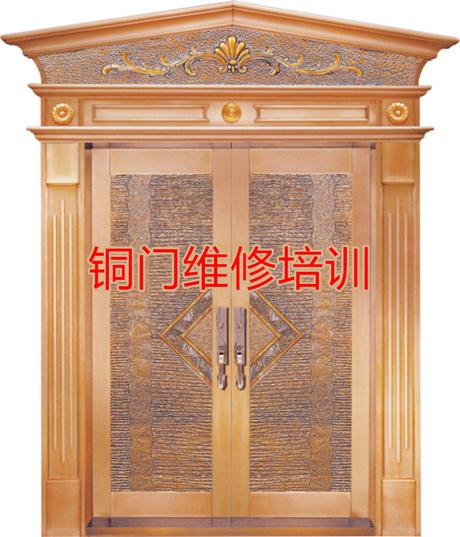 家具维修技术培训-铜门仿铜门维修培训