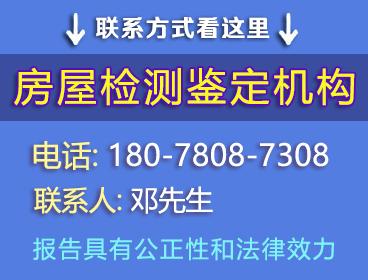 桂林市房屋*檢測中心