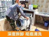 义乌洗衣机拆卸清洗维修 安装厂家服务网点