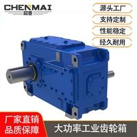 源头工厂 直销H2DH14齿轮箱 工业变速箱 宸麦大功率变速箱出售