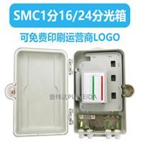 SMC1分16分路器箱