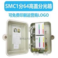 SMC1分64分路器箱