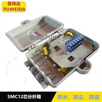 SMC电信分路器箱