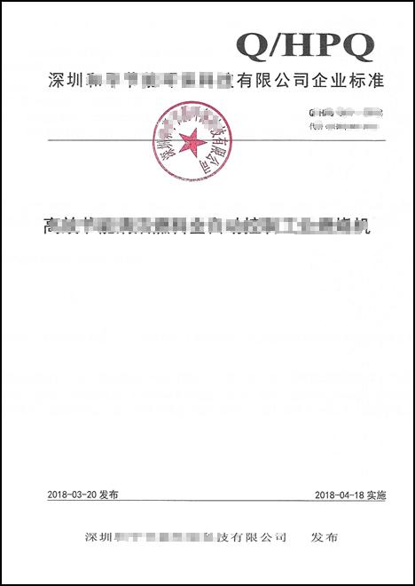 深圳企业标准备案步骤,办理费用