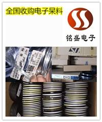盐田高价收购库存电子料 工厂库存电子回收商家