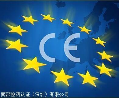 CE认证怎么办理,收费多少钱