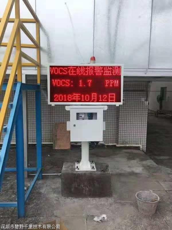 车间涂装VOCs在线监测,防爆型VOCs浓度预警仪器供应