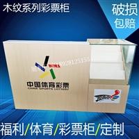 永安彩漂柜展示体育彩漂柜烤漆制作