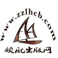 湖北省资深翻译评审 学术专著出版署名目录 论文发表适用期刊征稿
