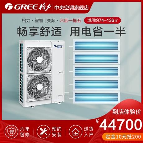 烟台格力中央空调智睿6匹一拖五140拖五GMV-H140WL/C