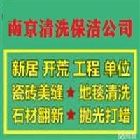 南京鼓楼区单位装潢保洁 工程保洁家庭保洁 外墙清洗地毯清洗公司