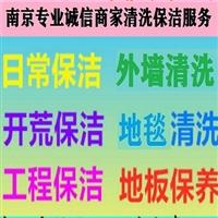 南京秦淮区专业清洗保洁 工程保洁单位保洁 地毯沙发清洗公司
