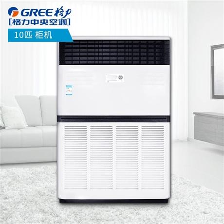 格力 (GREE)十匹冷暖柜机-商用柜机RF28W/D-N5 _烟台格力中央空调