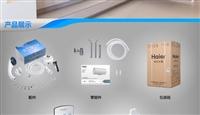 昆明呈贡区海尔热水器维修部 -海尔48h的vip专线