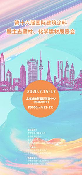 2020绗�����灞�涓��斤�涓�娴凤��介��寤虹��娑�������瀛�寤烘��灞�瑙�浼�