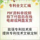 CTP版材制造生产专利技术文献