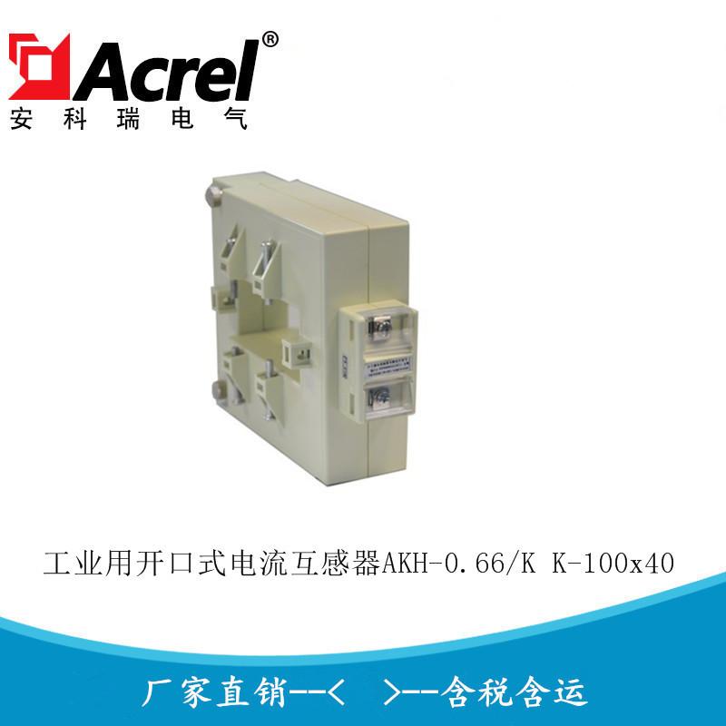 开启式方形大电流互感器AKH-0.66/K K-100*40缩略图