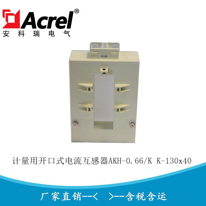 安科瑞低压电流互感器AKH-0.66/K K-130*40 1000-5000A缩略图