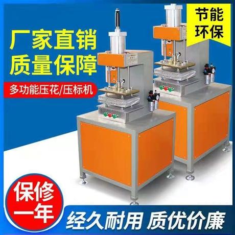 批发供应 服装面料凹凸立体3D压花机 小型压标机 价格实惠