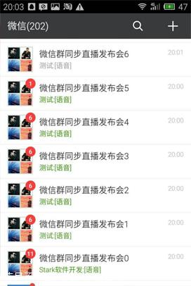微信中语音如何实现多群转播软件