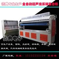 源头厂家 无纺布夹层纸缝合压纹机 全自动复合压花机