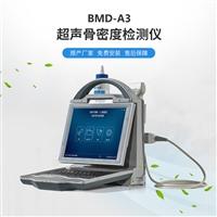 贵州骨密度仪 骨密度检测仪知名厂家 品源质量保证