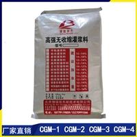 撫州廣昌灌漿料CGM-3CGM-4微膨脹自密實