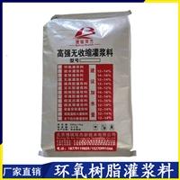 吉安安福早强灌浆料 耐高温灌浆料灌浆料厂家直供