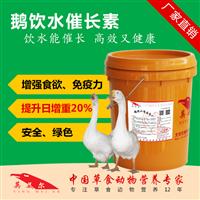 鹅催肥配方-鹅催肥添加剂