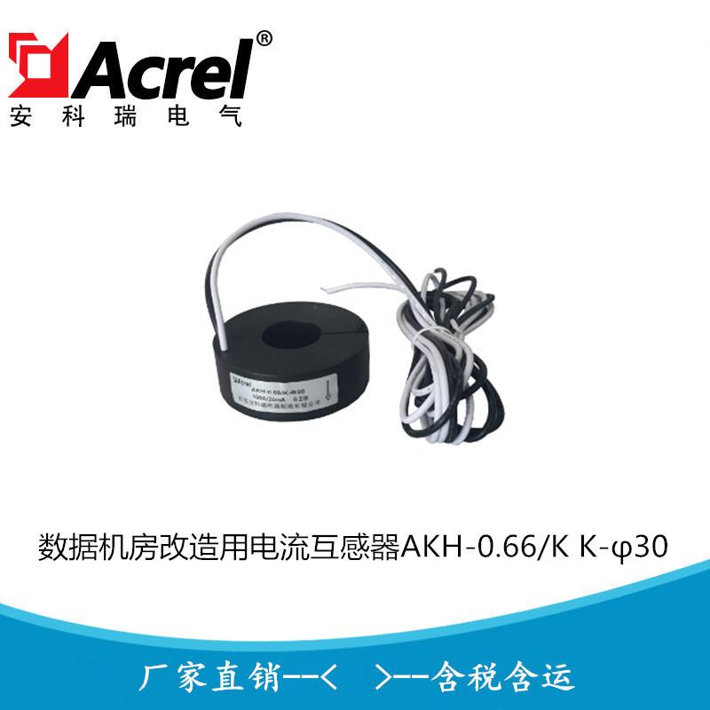 电力运维用分体式电流互感器AKH-0.66/K K-Φ30 200A/20mA缩略图
