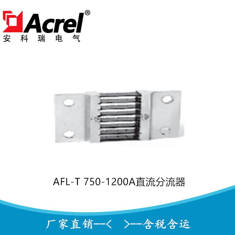 高精度定值分流器AFL-T 1000A/75mV
