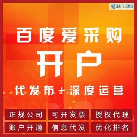 唐海县-百度爱采购网效果好的-认准科远网络