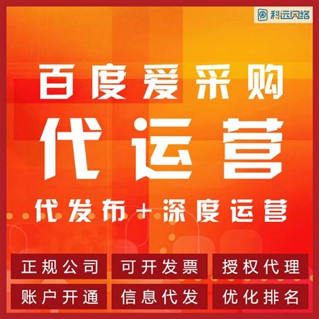 怀安县-百度爱采购网开通条件-认准科远网络
