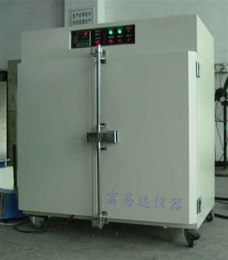 富易达高温鼓风干燥箱/400度高温烤箱