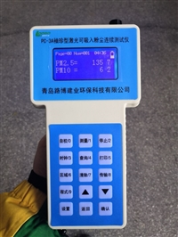 LB-KC(A)激光粉尘仪