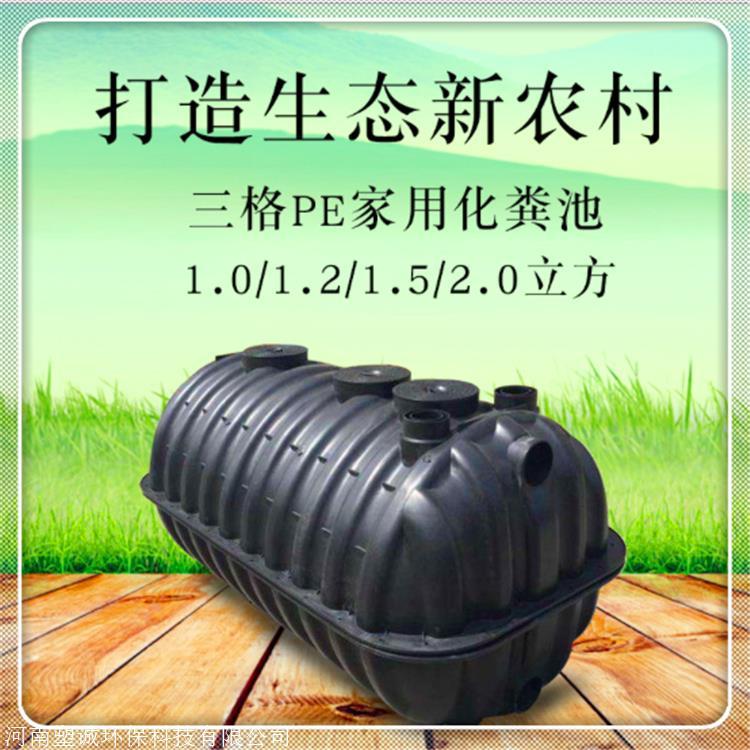 1.5立方米三格化粪池质量保证