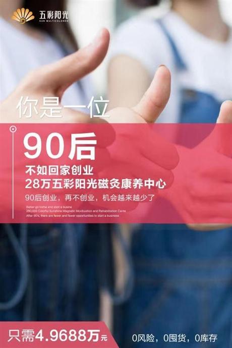 贵州沙灸矿疗加盟90后女孩选择美高梅贵宾会网址 沙灸矿疗品牌