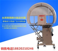 台湾常用打包机捆扎机