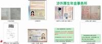 广州厚生年金退税办理