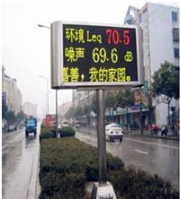 东莞住宅小区噪声环境监测,公园噪声分贝超标预警设备