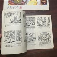 旧书回收二手民国书籍连环画收购