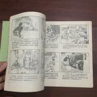 五六十年代老连环画旧书回收