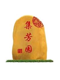 四川公园刻字黄蜡石 四川公园黄蜡石点缀造景 江苏园林置石