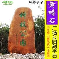山东公园点缀石造景 山东公园园林工程造景承接 公园大型黄蜡石